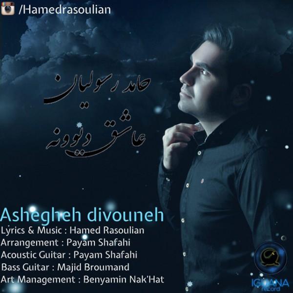 Hamed Rasoulian - Asheghe Divooneh