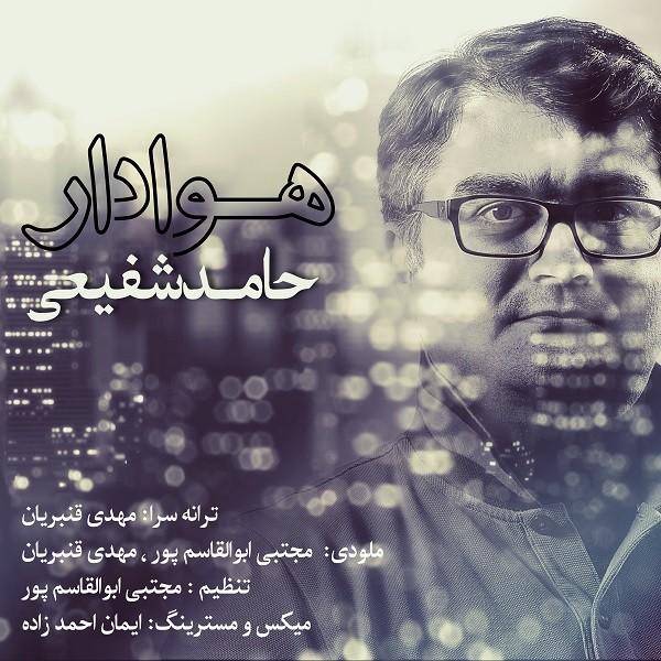 Hamed Shafiee - Havadar