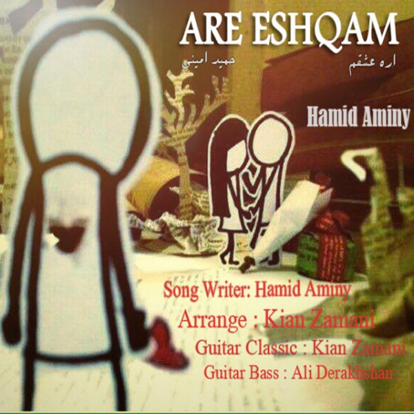 Hamid Aminy - Are Eshgham