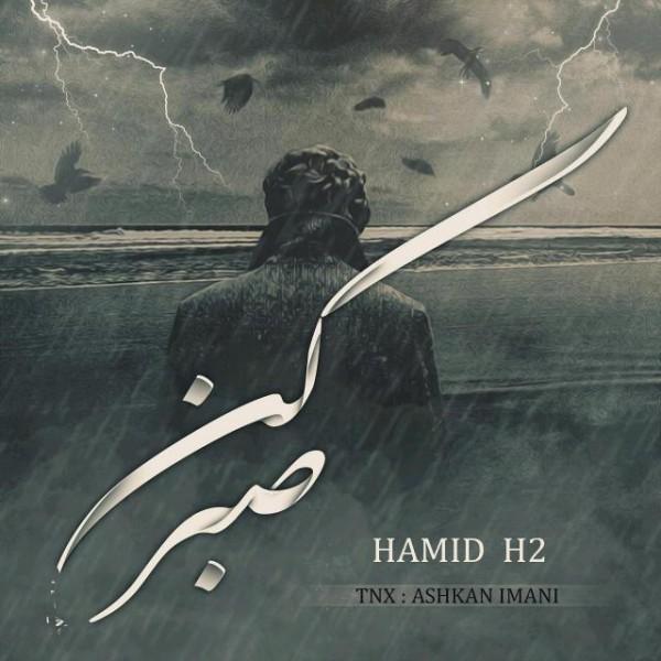 Hamid H2 - Sabr Kon