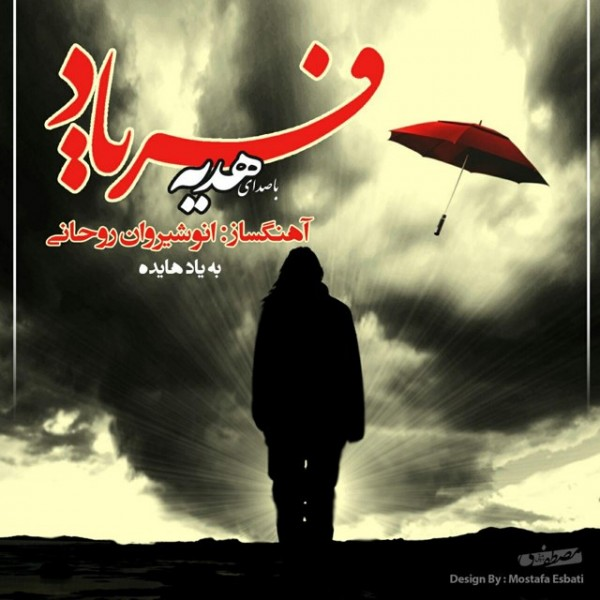 Hedieh - Faryad