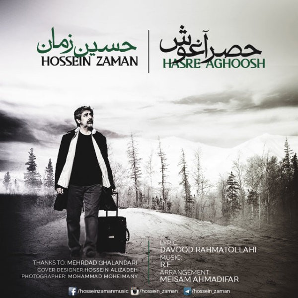 Hossein Zaman - Hasre Aghoosh