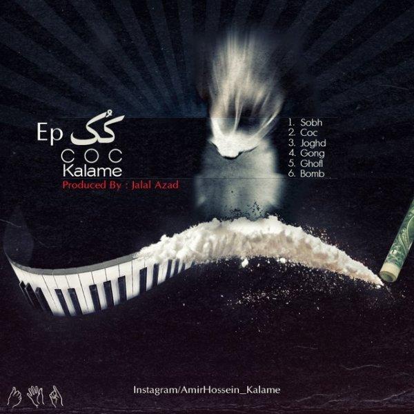 Kalame - Joghd