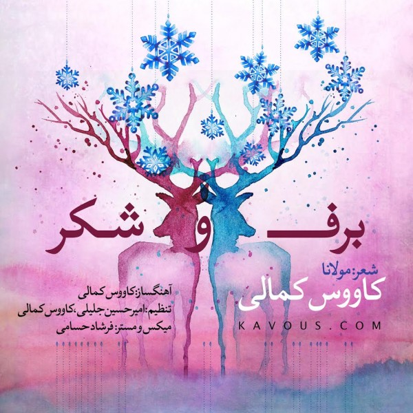 Kavous Kamali - Barf O Shekar
