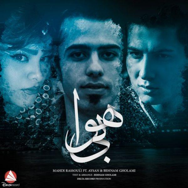 Mahdi Rassouli - Bi Hava (Ft Aysan & Behnam Gholami)