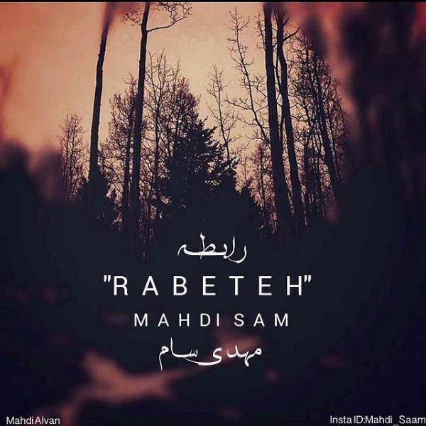 Mahdi Sam - Rabete
