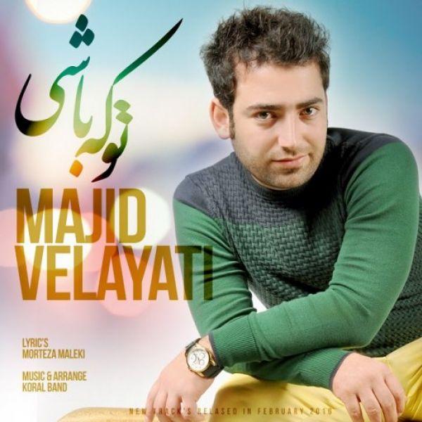 Majid Velayati - To Ke Bashi