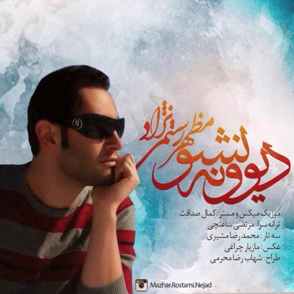 Mazhar Rostami Nejad - Divoone Nasho