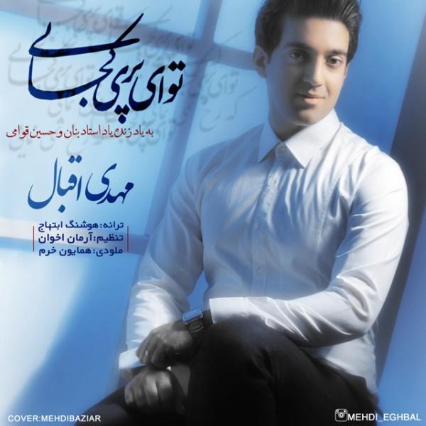 Mehdi Eghbal - To Ey Pari Kojaei