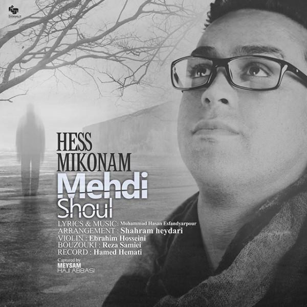 Mehdi Shoul - Hess Mikonam