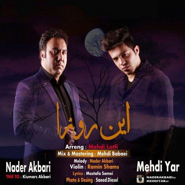 Mehdi Yar & Nader Akbari - In Rooza