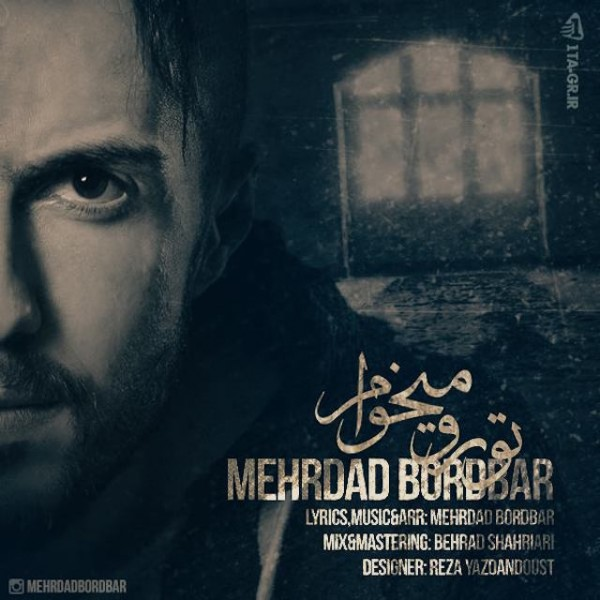 Mehrdad Bordbar - To Ro Mikham