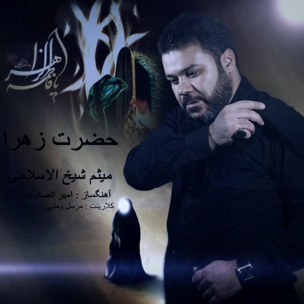 Meysam Sheikholeslami - Hazrate Zahra