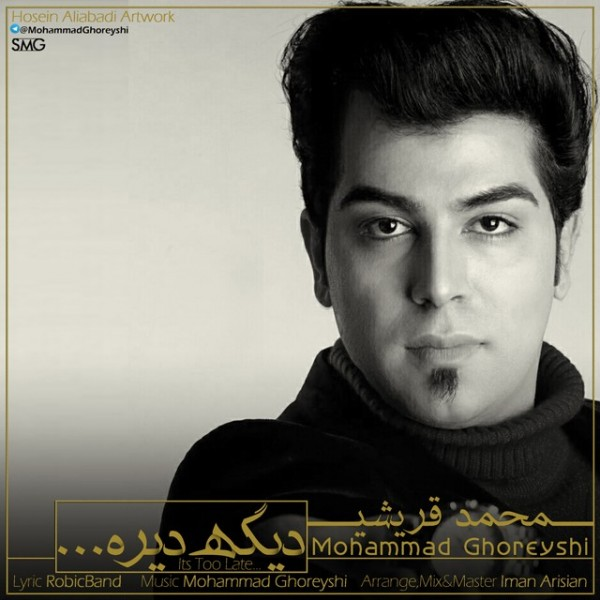 Mohammad Ghoreyshi - Dige Direh