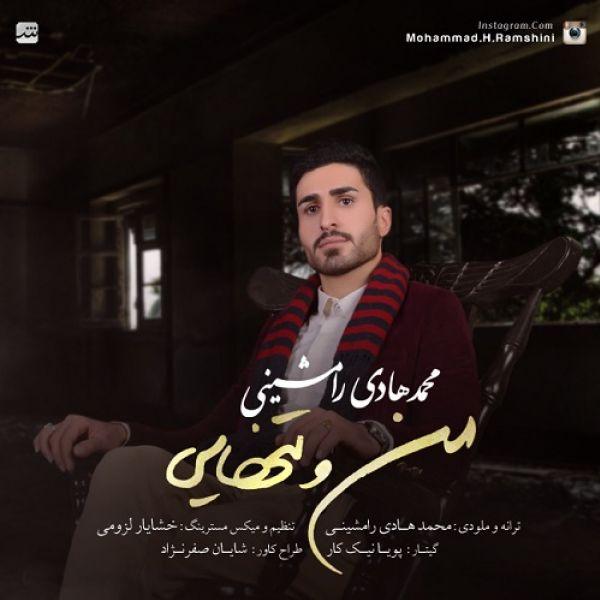 Mohammad Hadi Ramshini - Mano Tanhaei