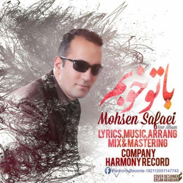 Mohsen Safaei - Be Yadat Mikhanam