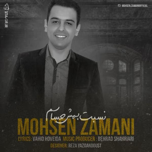 Mohsen Zamani - Nesbat Behesh Hasasam