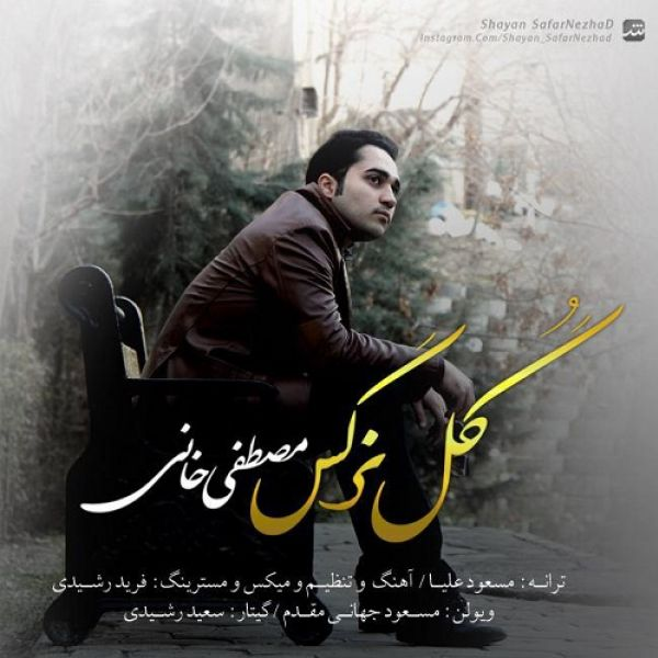 Mostafa Khani - Gole Narges