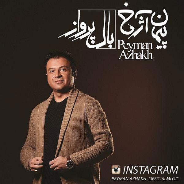 Peyman Azhakh - Eshghe Shirine Man