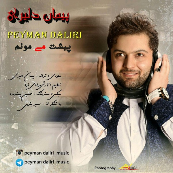 Peyman Daliri - Pishet Mimunam