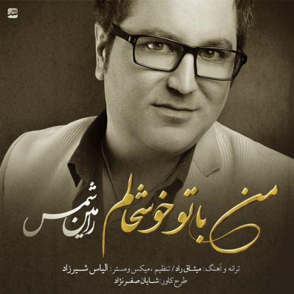 Ramin Shams - Man Ba To Khoshhalam