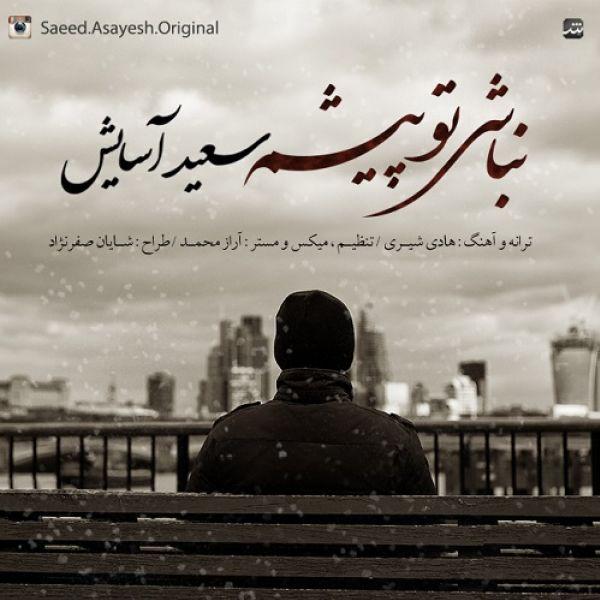 Saeed Asayesh - Nabashi To Pisham