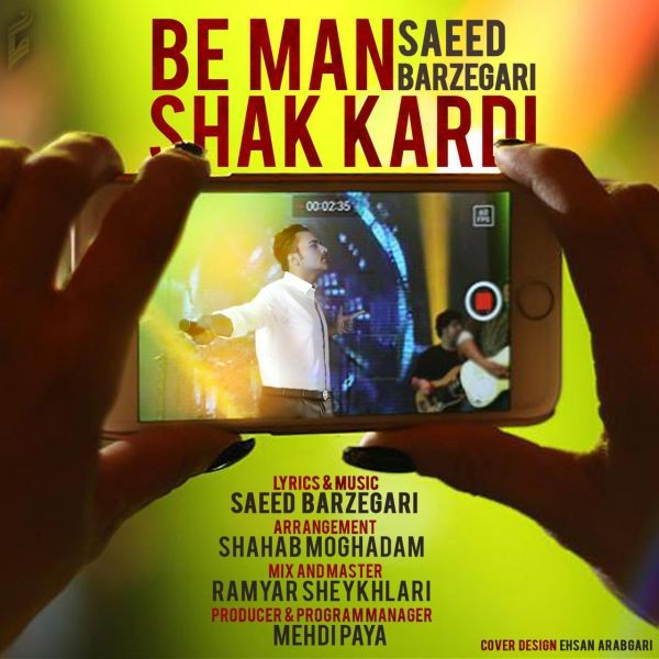 Saeed Barzegari - Be Man Shak Kardi