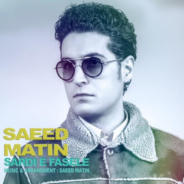 Saeed Matin - Sardie Faseleh