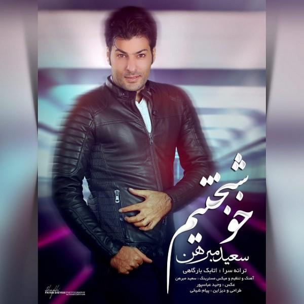Saeed Mobarhan - Khoshbakhtim