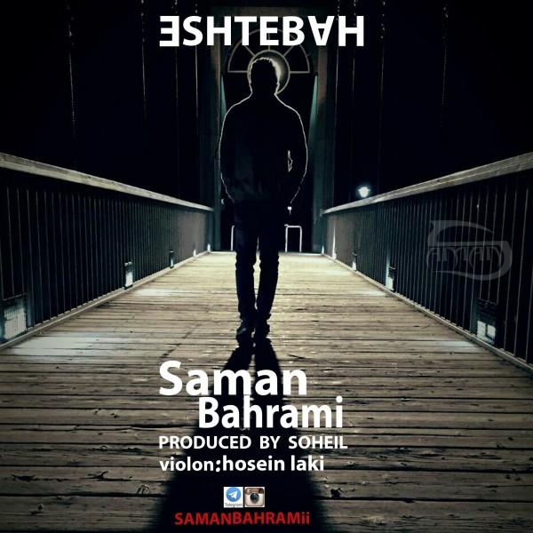 Saman Bahrami - Eshtebah