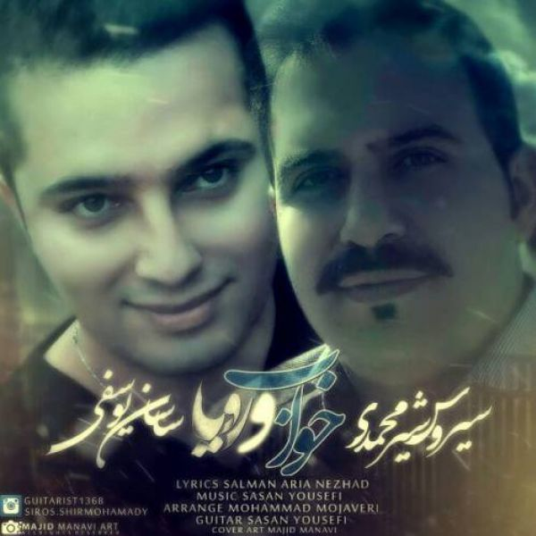 Sasan Yousefi - Khab O Roya(Ft Siros Shirmohamadi)