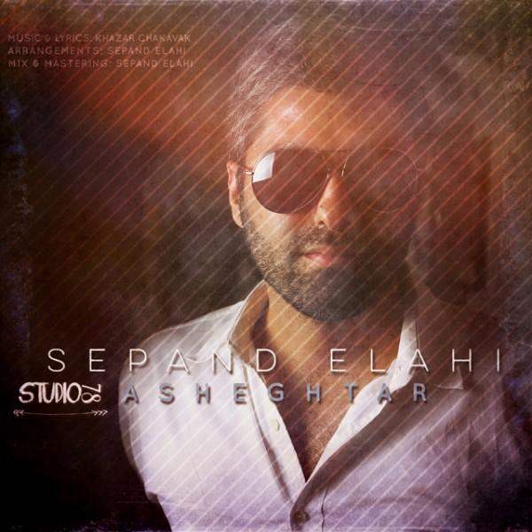 Sepand Elahi - Asheghtar