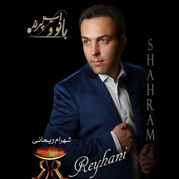Shahram Reyhani - Vase Too