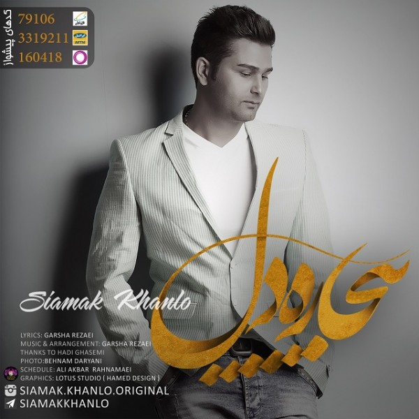Siamak Khanlo - Bichare Del