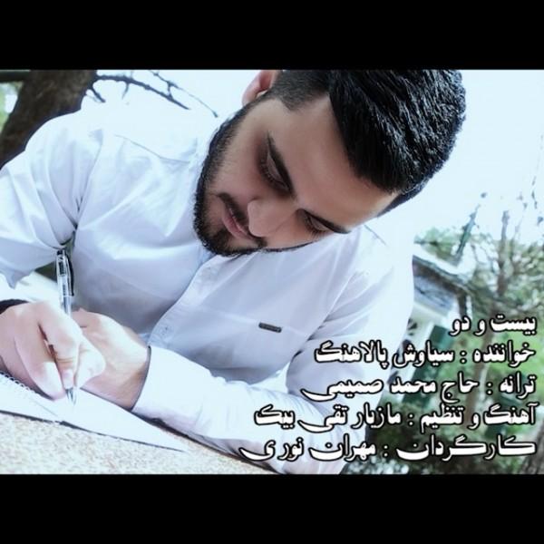 Siavash Palahang - 22 Bahman