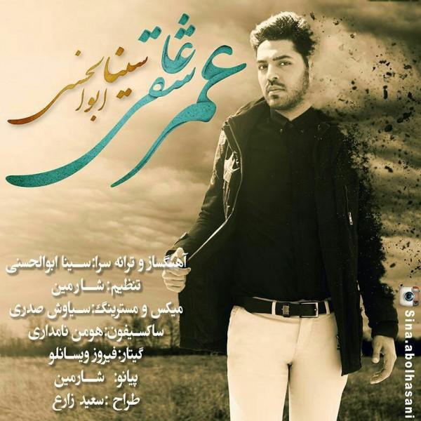 Sina Abolhasani - Omre Asheghi