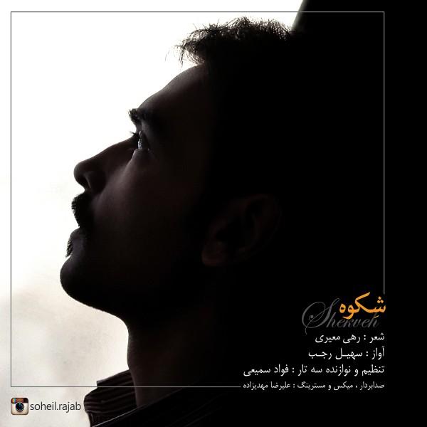Soheil Rajab - Shekveh
