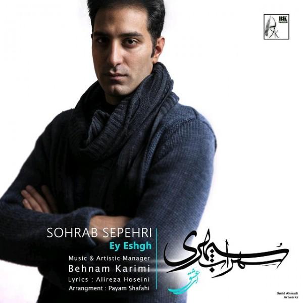 Sohrab Sepehri - Ey Eshgh