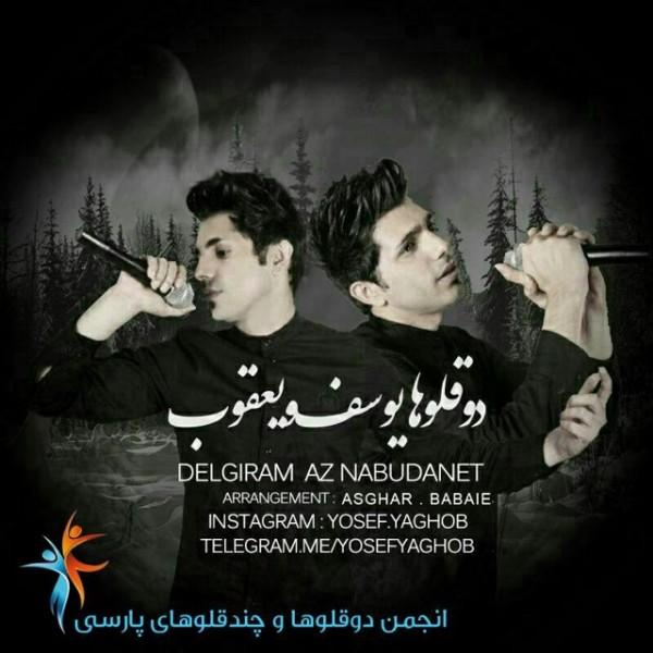 Yosef & Yaghob - Delgiram Az Nabudanet
