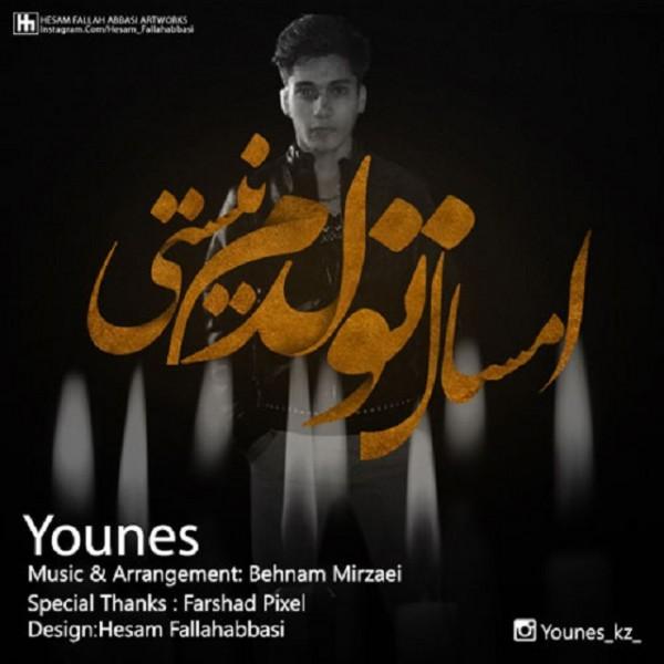 Younes - Emsal Tavalodam Nisti