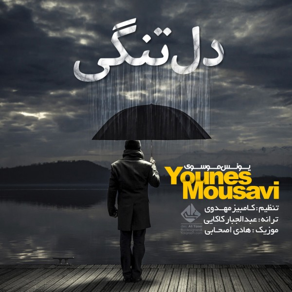 Younes Mousavi - Deltangi