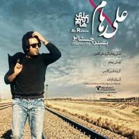 Ali-Raham-Beband-Cheshmato