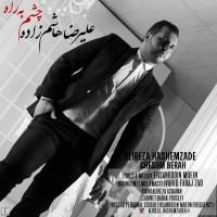 Ali-Reza-Hashemzade-Cheshm-Be-Rah