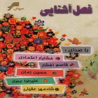 Alireza-Assar-Eydaneh