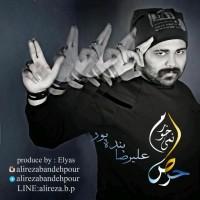Alireza-Bandehpour-Hers-Nemikhoram