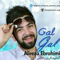 Alireza-Ebrahimi-Gal-Gal