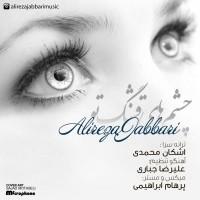 Alireza-Jabbari-Cheshmhaye-Ghashange-To