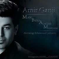 Amir-Ganji-Man-Beto-Alaghe-Mandam