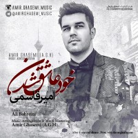 Amir-Ghasemi-A-G-H-Khode-Ashegh-Shodan