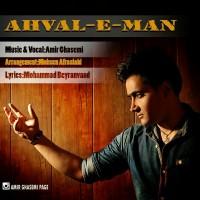 Amir-Ghasemi-Ahvale-Man